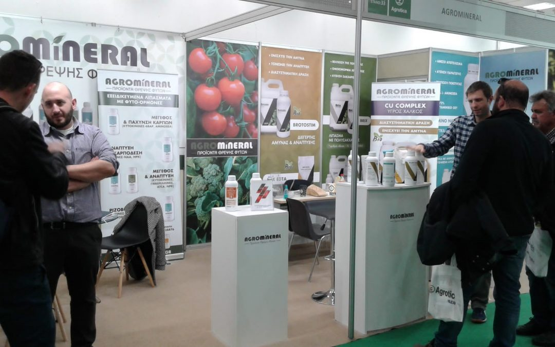 Feria Internacional Agrotica 2020 – Grecia
